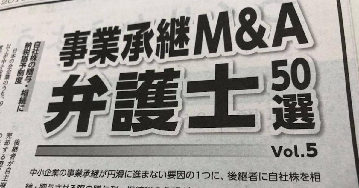 事業承継M&A弁護士50選