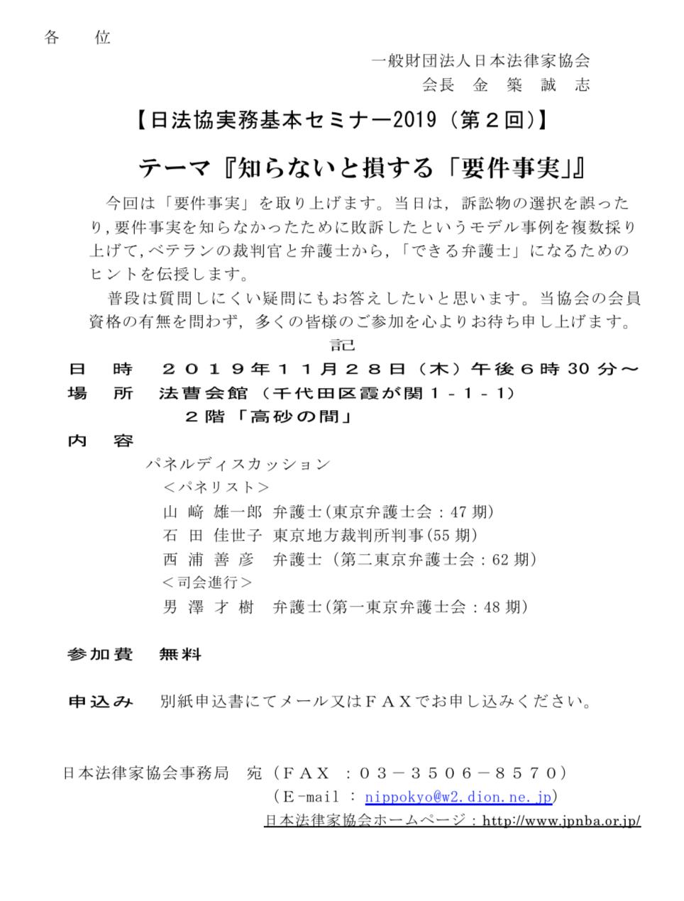 日本法律家協会主催の弁護士向け実務基本セミナーにて、パネリストとして西浦善彦弁護士が登壇し