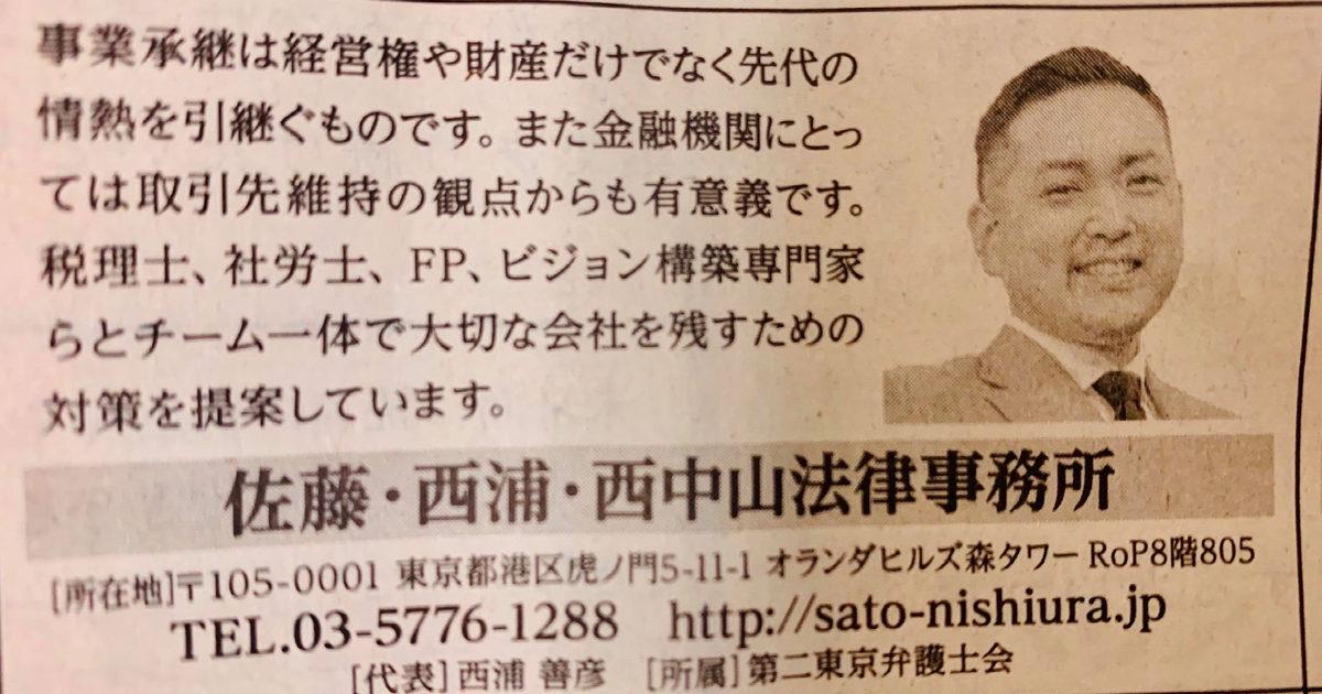 「2019年事業承継M&A弁護士50選」として日本経済新聞に掲載